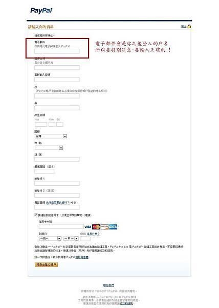 02.註冊 PayPal 帳戶 - PayPal_註冊個人資料
