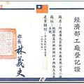 工廠登記證1.jpg