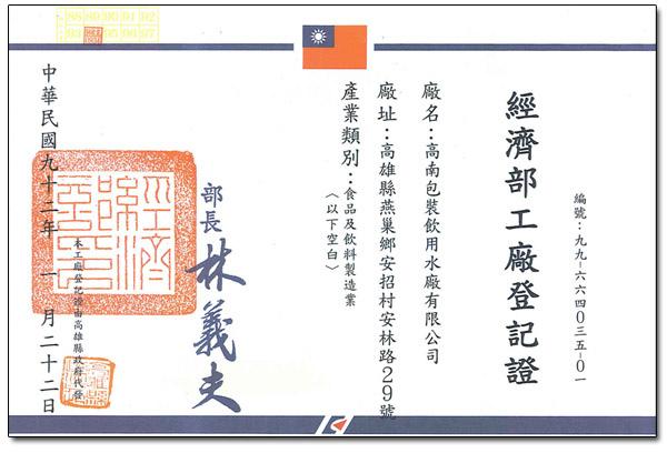 工廠登記證2.jpg