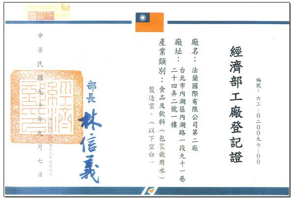 工廠登記證3.jpg