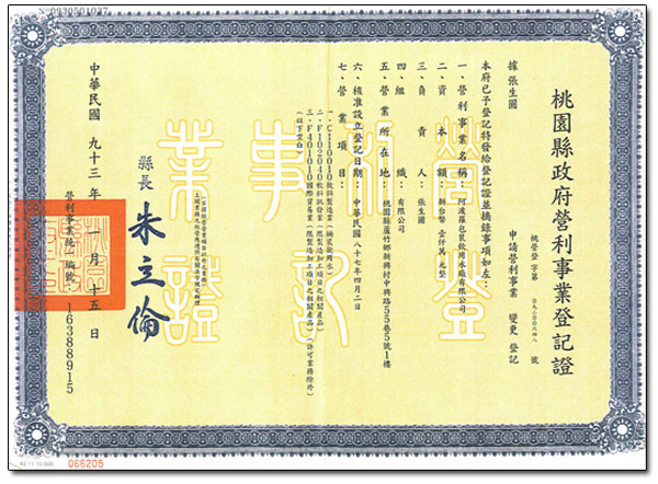 工廠登記證4.jpg
