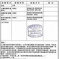 10月水質檢驗報告051.jpg