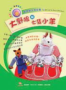 中英劇本-大野狼與七隻小羊.jpg