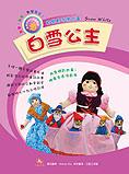 中英劇本-白雪公主.jpg