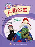 中英劇本-人魚公主.jpg