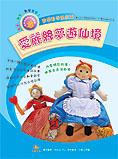 中英劇本-愛麗絲夢遊仙境.jpg