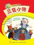 中英劇本-三隻小豬.jpg