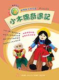 中英劇本-小木偶奇遇記.jpg