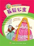 中英劇本-長髮公主.jpg
