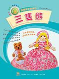 中英劇本-三隻熊.jpg