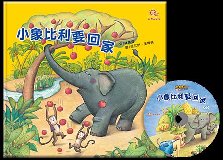 書+CD-小象比利要回家.png