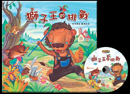 書+CD獅子王的挑戰.png