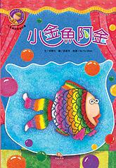 小金魚阿金.jpg