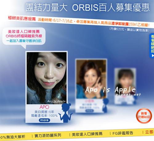 orbis200805.jpg