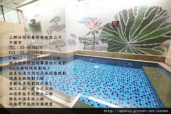 上群休閒水藝 泳池工程 游泳池工程 SPA工程 溫泉工程 溫泉設計 成套設備 泳池設計 空間設計 節約能源 加溫節能系統 水質處理 過濾殺菌設備 熱泵 空調配置