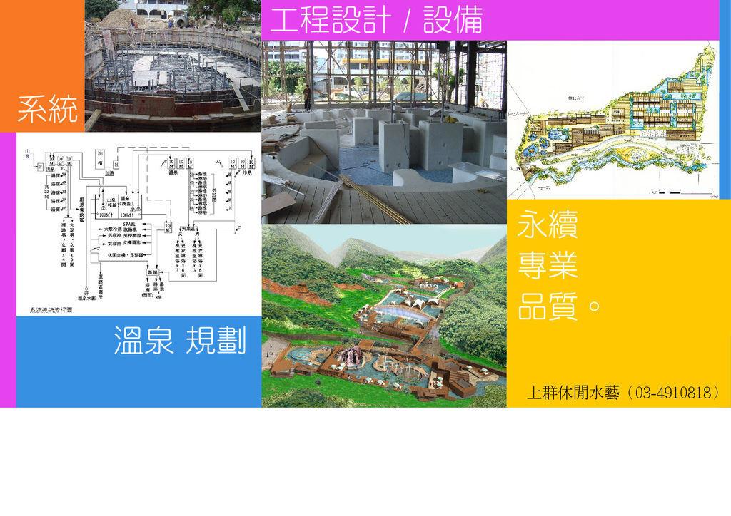 溫泉設計工程