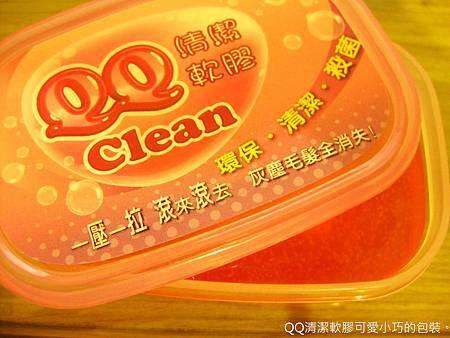 QQ Clean清潔軟膠