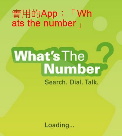 實用的App