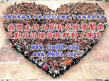 中華文化公益總會/世界公益網