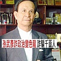 (孫武彥)詐騙集團89.jpg