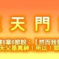 永恒天門論壇logo.jpg