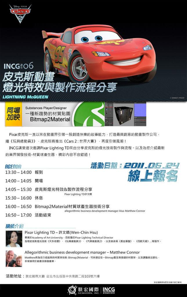 INCG講堂六月份-皮克斯動畫 燈光與製作流程分享