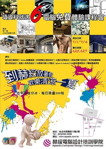 7/1「台北多媒體展」赫綵邀您一同清涼一夏