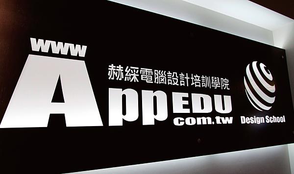appedu-logo.png