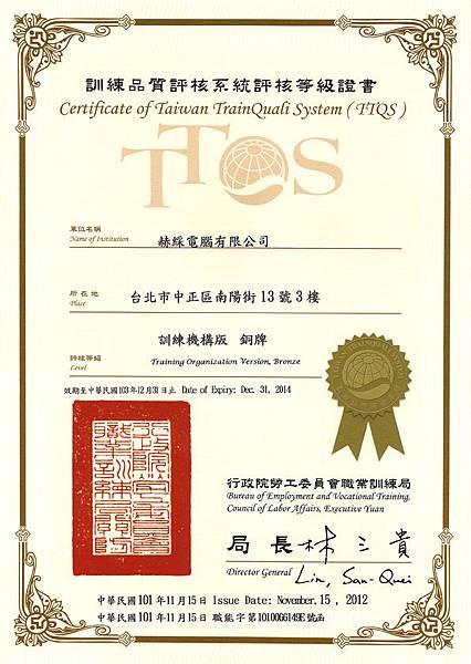 恭賀!赫綵榮獲TTQS訓練品質系統評鑑銅牌獎