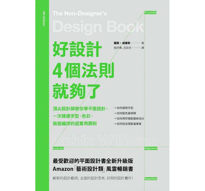 好設計,4個法則就夠了:頂尖設計師教你學平面設計,一次精通字型、色彩、版面編排的超實用原則