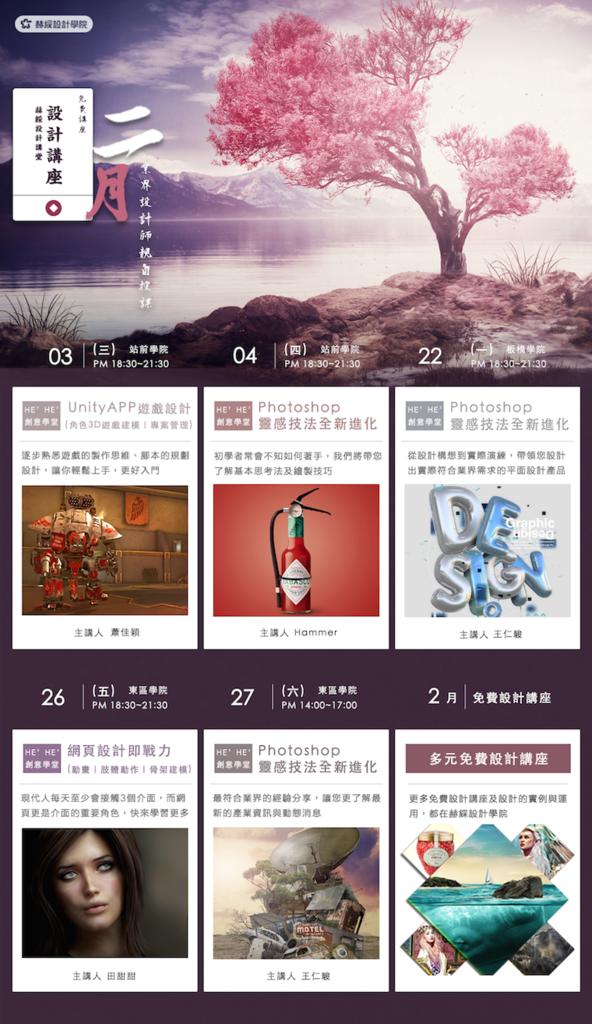 赫綵電腦設計學院|2016.02設計講座