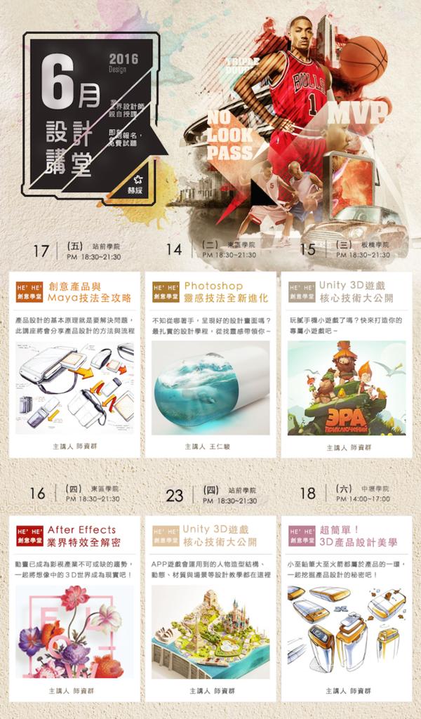 6月課程表FB-1NEW.png