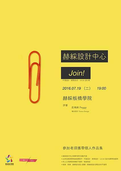 7月設計事務所.jpg