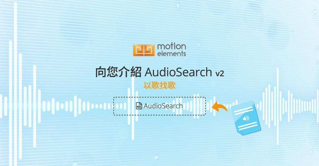橫幅-audiosearch--1210x630.jpg