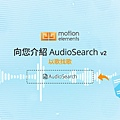 橫幅-audiosearch--1210x630.jpg