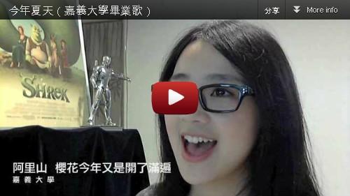 魏暉倪唱今年夏天影片播放