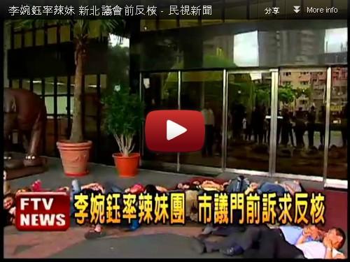 李婉鈺率辣妹,新北議會前反核影片播放