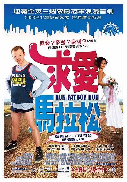 【求愛馬拉松】電影海報