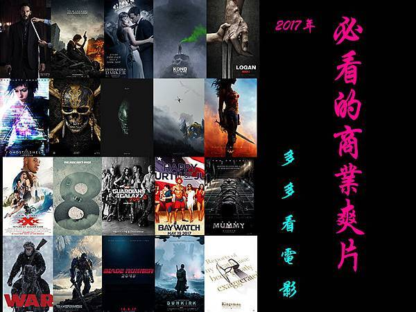 2017年必看的電影