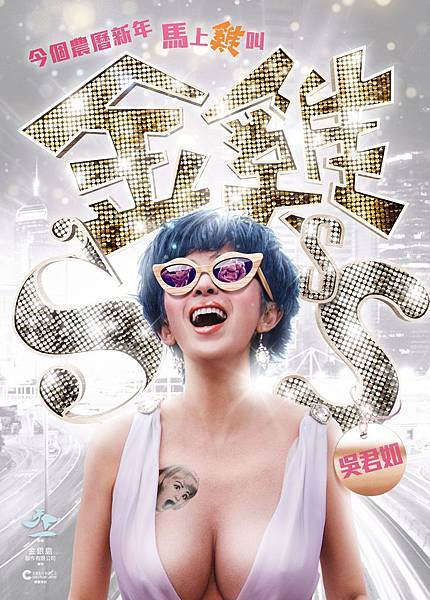 Golden Chicken SSS - Teaser Poster