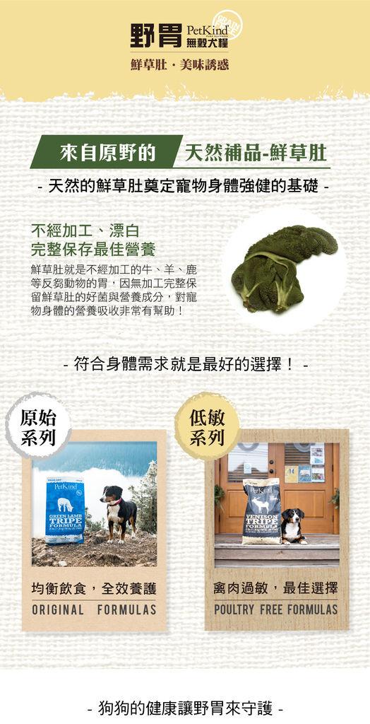 20181114_Petkind犬糧-低敏-商品內頁-單規格1000-01(1).jpg