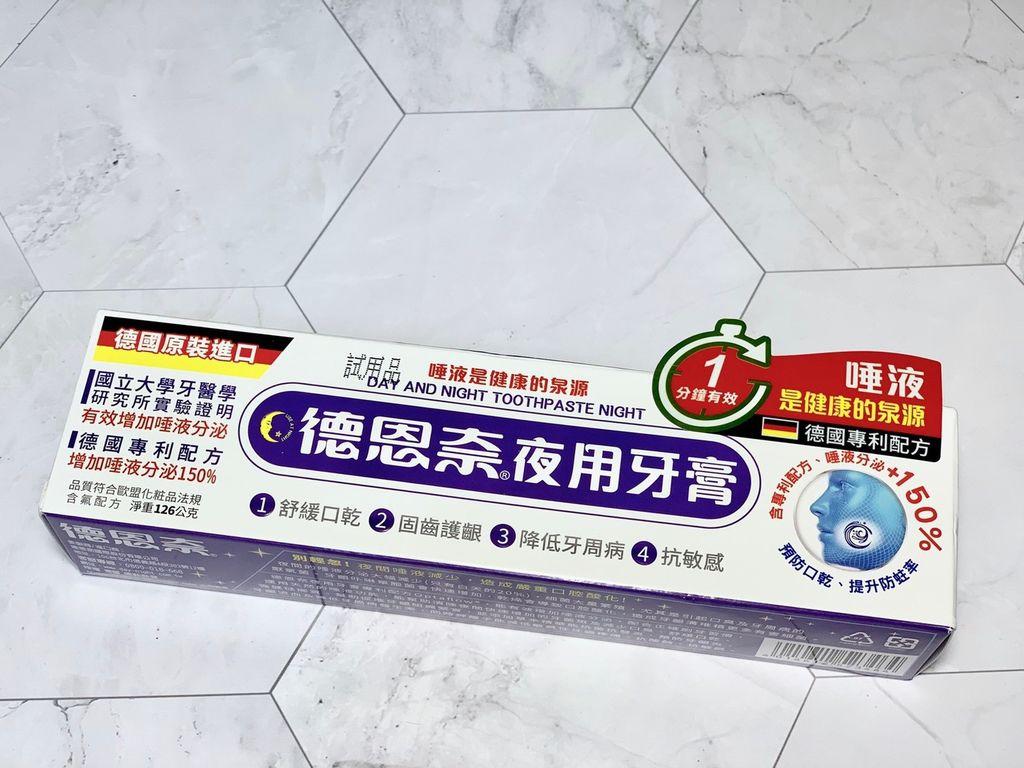 德恩奈夜用牙膏│刷牙新觀念【唾液是健康的泉源】德國專利配方,專為夜間清潔而設計的牙膏,擔心細菌、刷牙流血、牙周病、蛀牙、口乾、糖尿病快來看著篇!