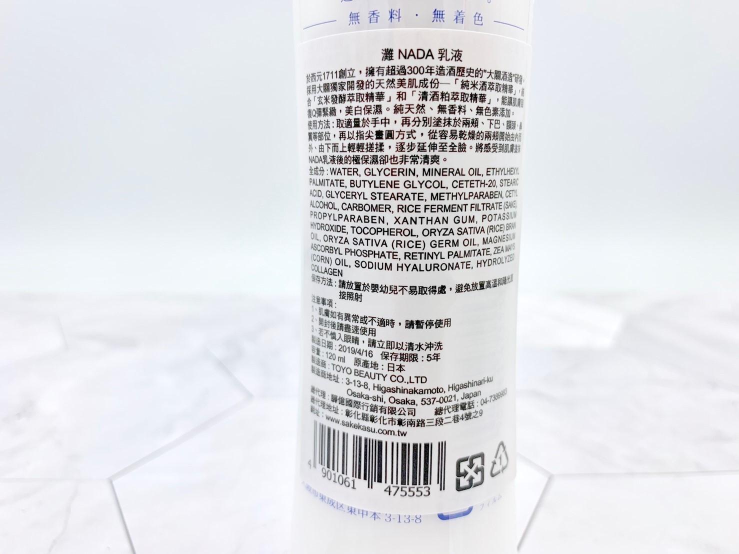 Sakekasu 酒粕專研| 酒藏系美肌保養品『灘NADA』【極致保濕 還妳素顏幼齡肌】特別添加純米酒萃取精華、酒粕酵母精華、玄米萃取精華,純天然成分、無香料、無著色