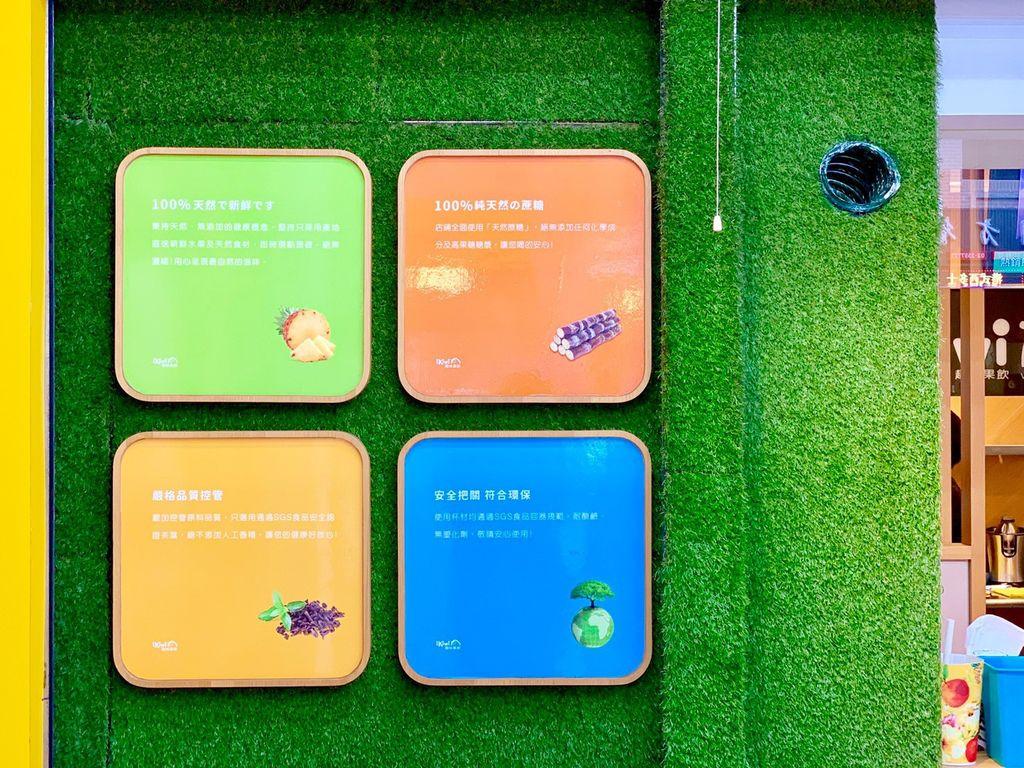 【桃園南平】ikiwi趣味果飲│不給自家小朋友吃的東西,絕不賣給客人【嚴選新鮮現打果汁/茶飲】不添加任何化學香精,最天然、原味、健康的幸福!