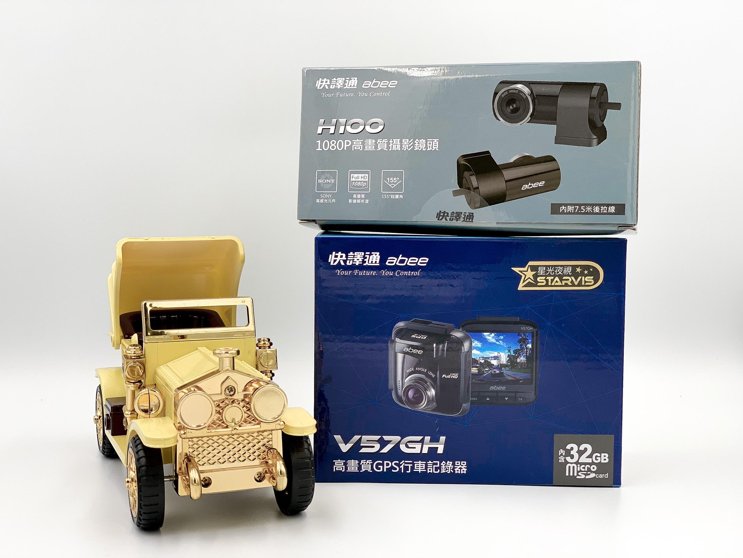 快譯通 abee 行車記錄器│V57GH、H100 前後雙鏡頭 Full HD1080P 高畫質【SONY低照度高感光CMOS感光元件】155度超廣角,車輛道路盡收眼裡