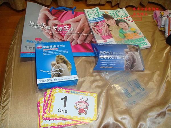 2011.07.24/美商永生臍帶血媽媽教室