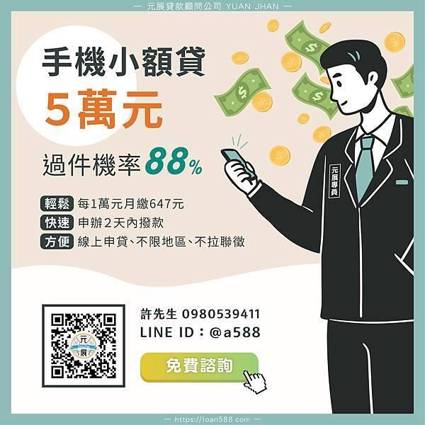 37 手機小額貸5萬元_工作區域 1
