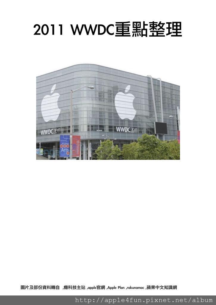 2011WWDC 1.jpg