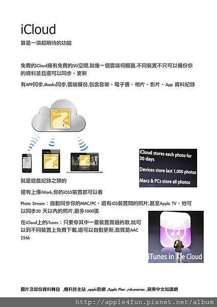 2011WWDC13.jpg