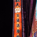 2011.08.04 紅翻天麥茶趴A.jpg